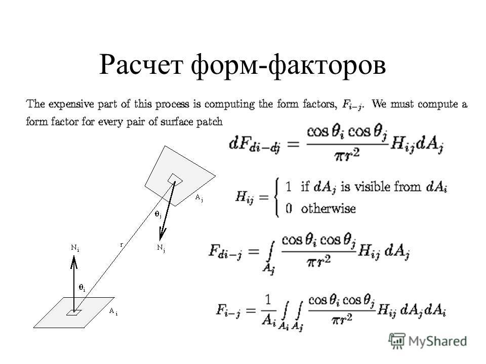 Расчет форм-факторов