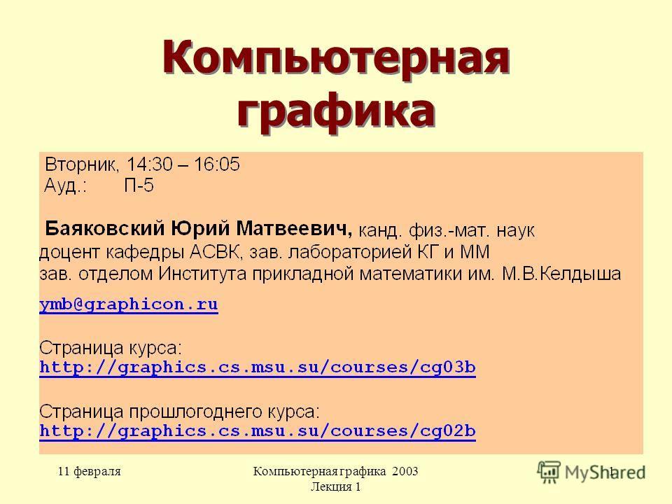 11 февраляКомпьютерная графика 2003 Лекция 1 1 Компьютерная графика