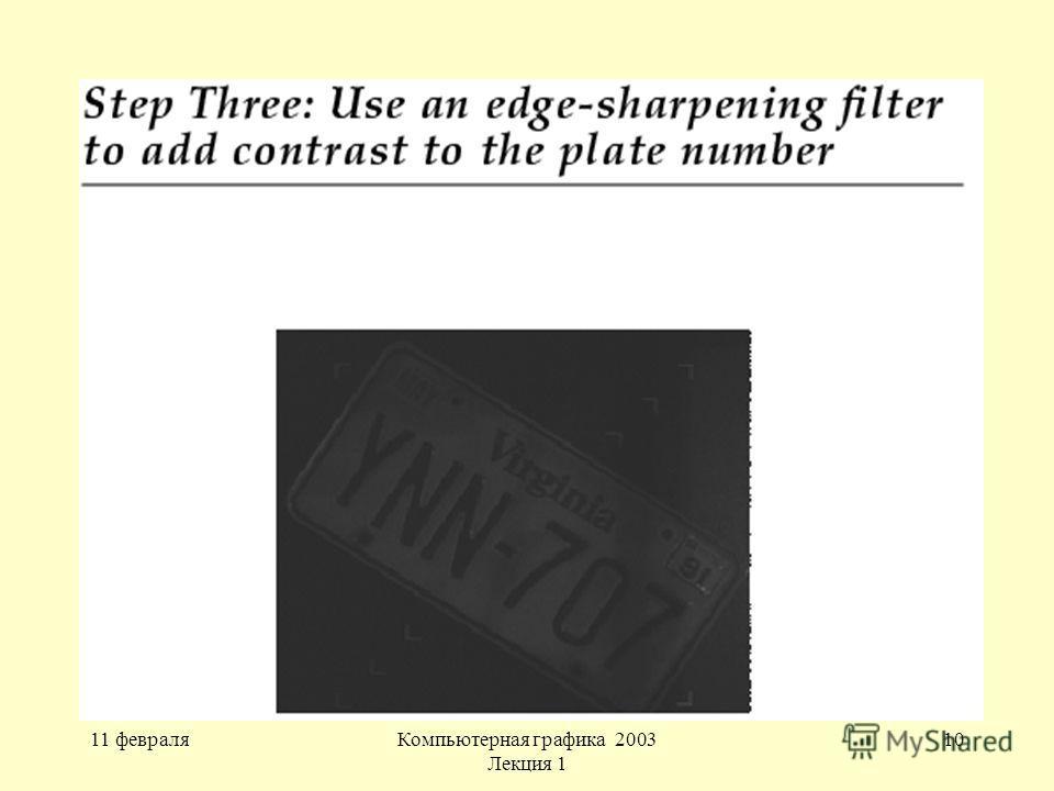 11 февраляКомпьютерная графика 2003 Лекция 1 10