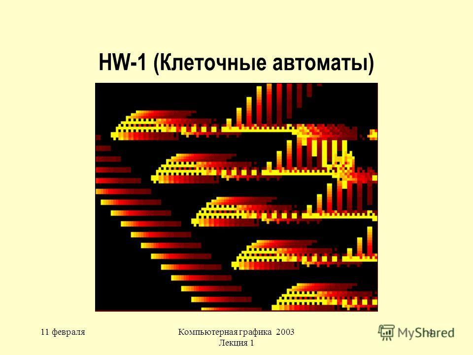11 февраляКомпьютерная графика 2003 Лекция 1 4 HW-1 (Клеточные автоматы)