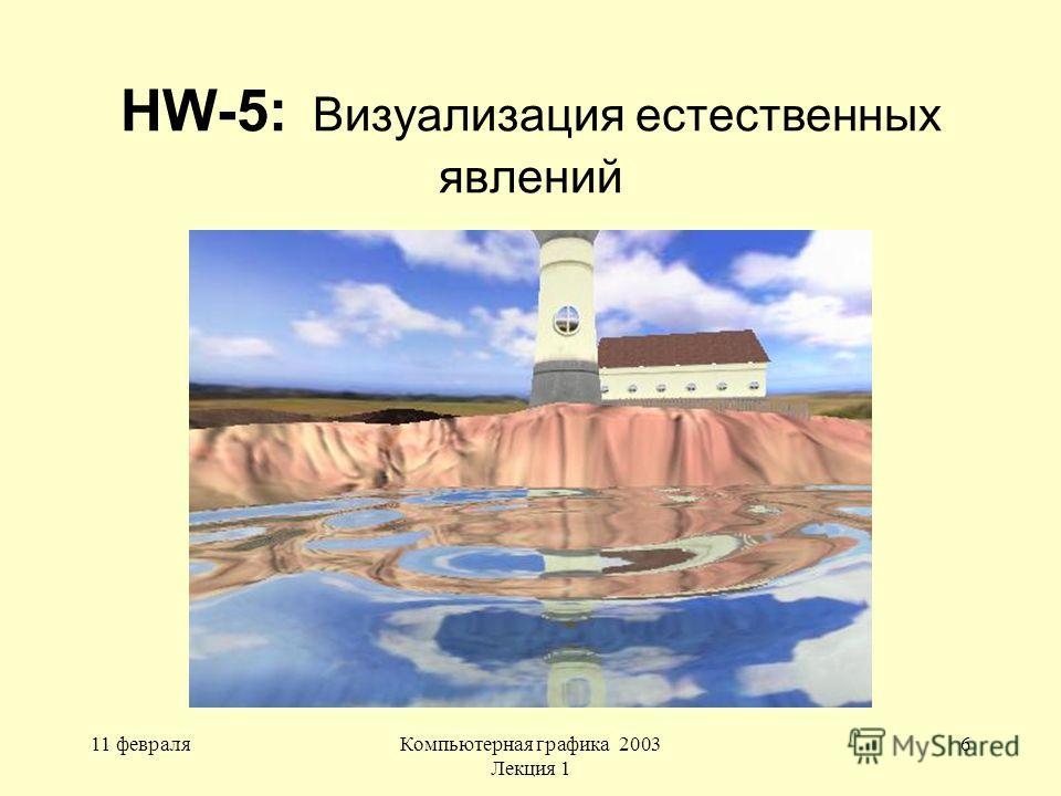 11 февраляКомпьютерная графика 2003 Лекция 1 6 HW-5: Визуализация естественных явлений