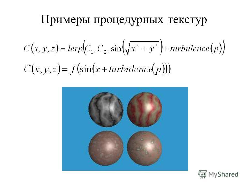 Примеры процедурных текстур