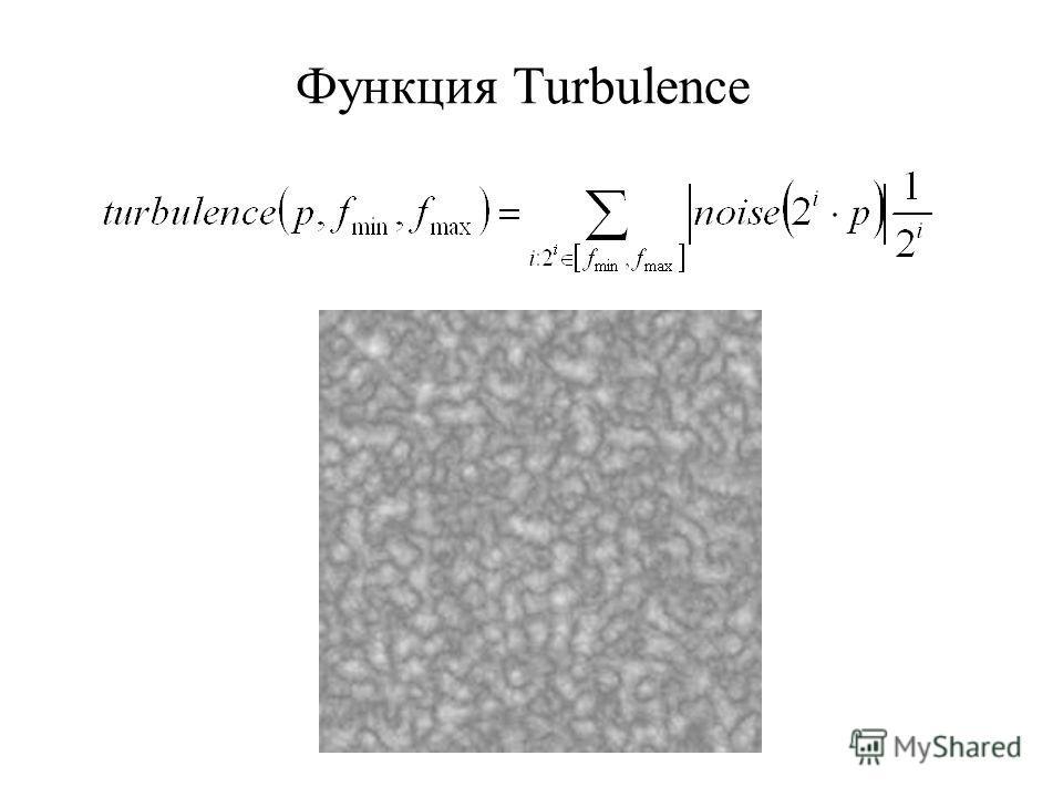 Функция Turbulence