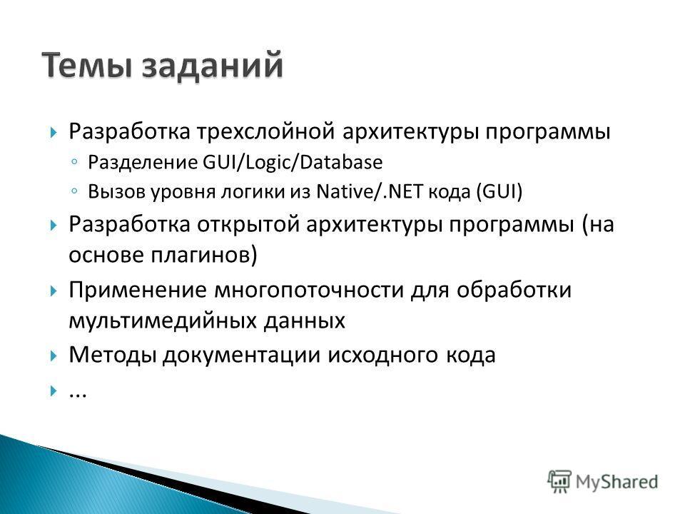Разработка трехслойной архитектуры программы Разделение GUI/Logic/Database Вызов уровня логики из Native/.NET кода (GUI) Разработка открытой архитектуры программы (на основе плагинов) Применение многопоточности для обработки мультимедийных данных Мет