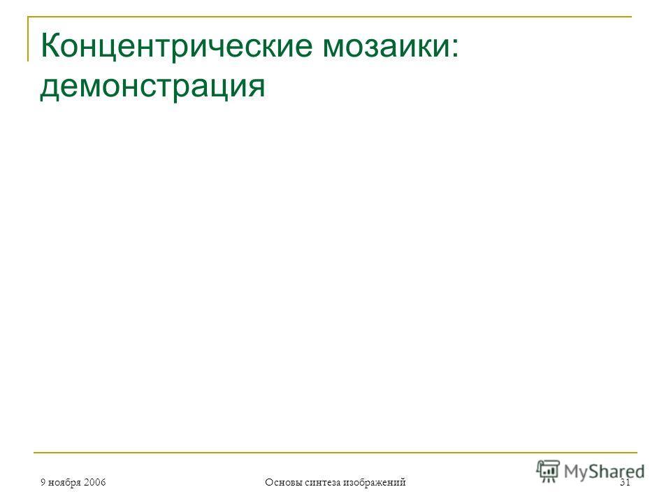 9 ноября 2006 Основы синтеза изображений 31 Концентрические мозаики: демонстрация