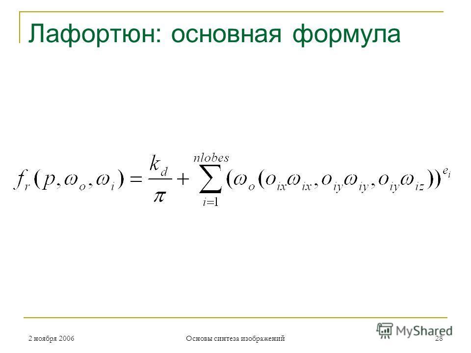 2 ноября 2006 Основы синтеза изображений 28 Лафортюн: основная формула