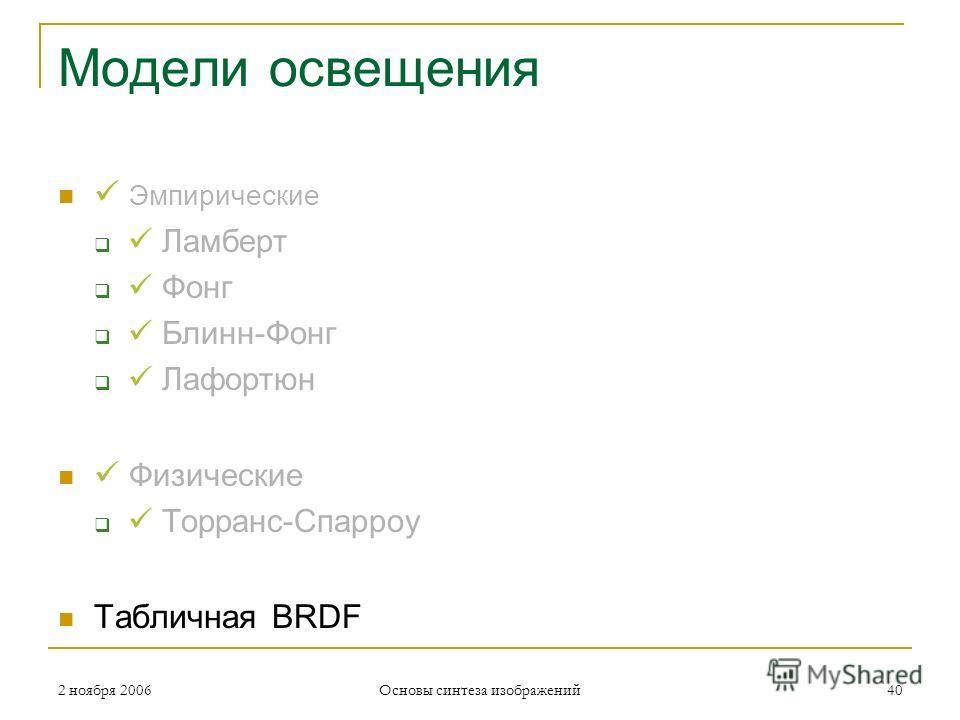 2 ноября 2006 Основы синтеза изображений 40 Модели освещения Эмпирические Ламберт Фонг Блинн-Фонг Лафортюн Физические Торранс-Спарроу Табличная BRDF