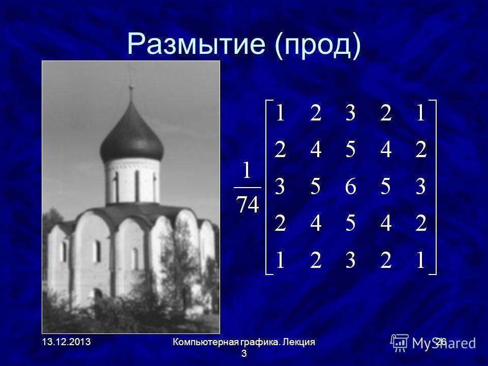 13.12.2013Компьютерная графика. Лекция 3 26 Размытие (прод)