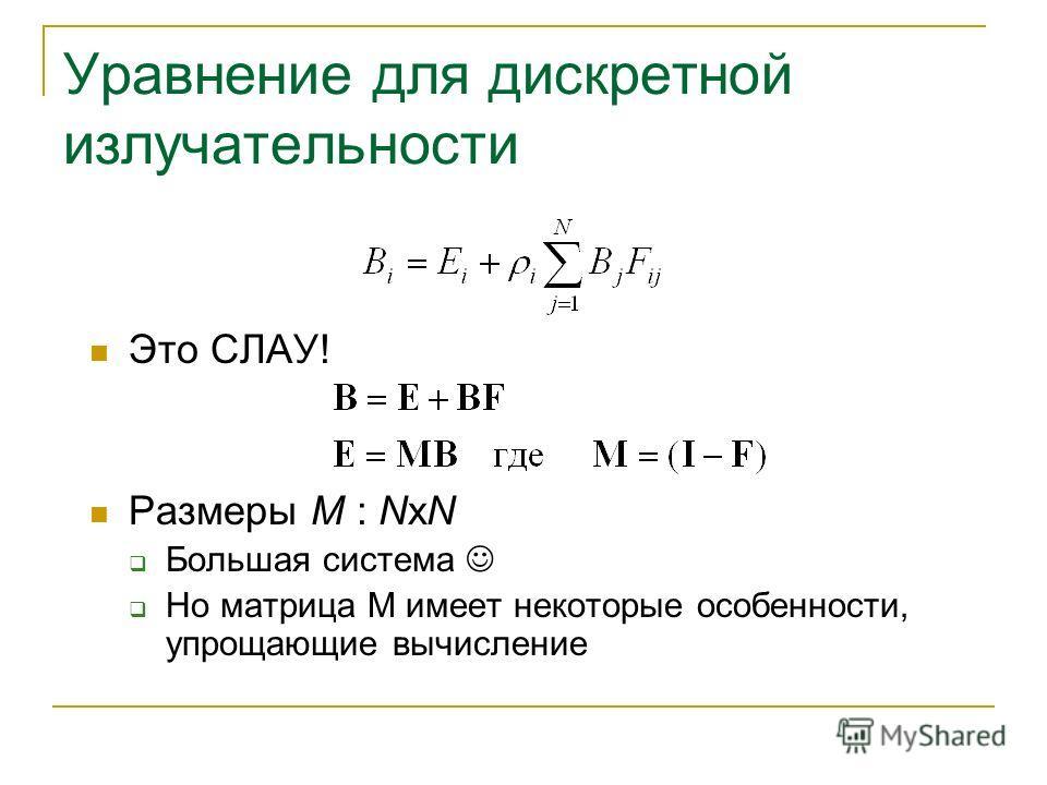 Уравнение для дискретной излучательности Это СЛАУ! Размеры M : NxN Большая система Но матрица M имеет некоторые особенности, упрощающие вычисление