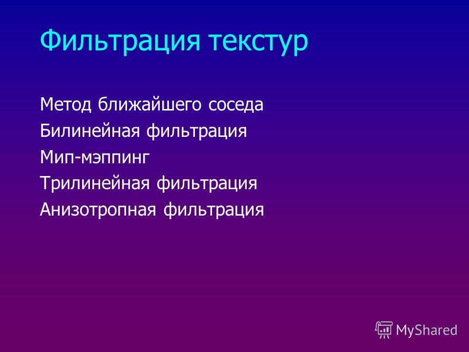 Метод ближайшего соседа Билинейная фильтрация Мип-мэппинг Трилинейная фильтрация Анизотропная фильтрация