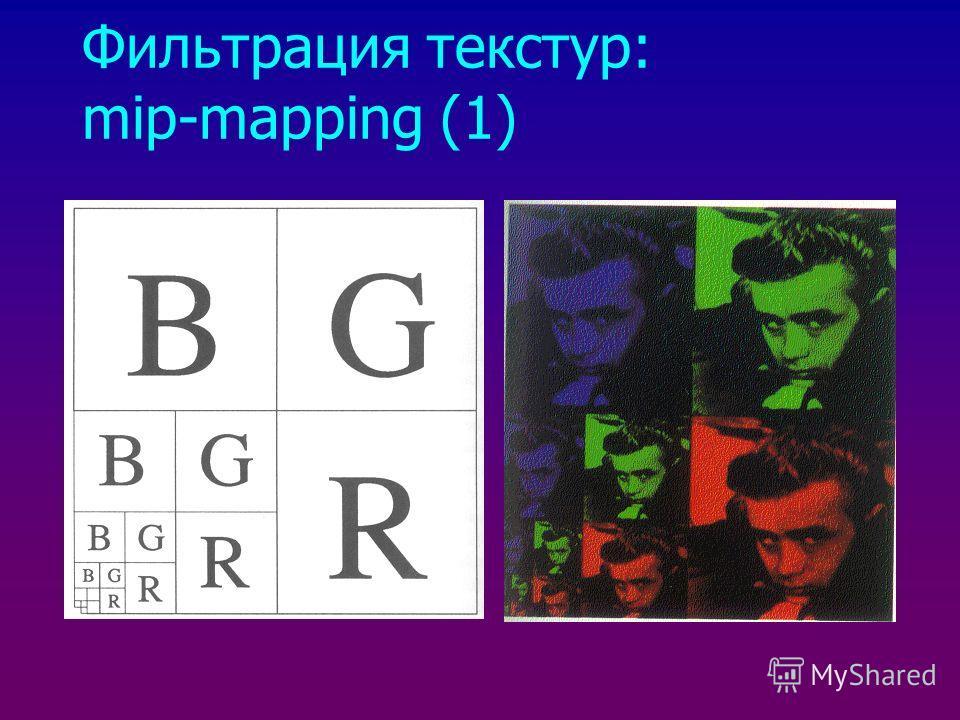 Фильтрация текстур: mip-mapping (1)