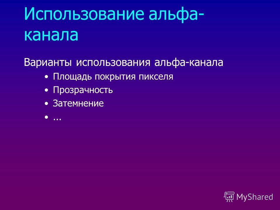 Использование альфа- канала Варианты использования альфа-канала Площадь покрытия пикселя Прозрачность Затемнение...