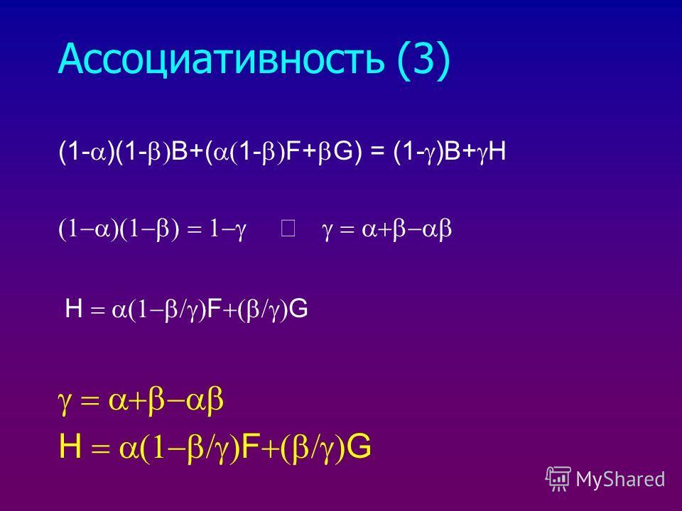 Ассоциативность (3) (1- )(1- B+( 1- F+ G) = (1- )B+ H H F G H F G