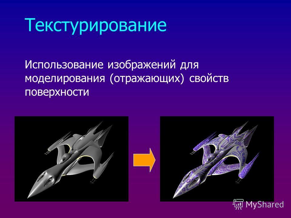 Использование изображений для моделирования (отражающих) свойств поверхности