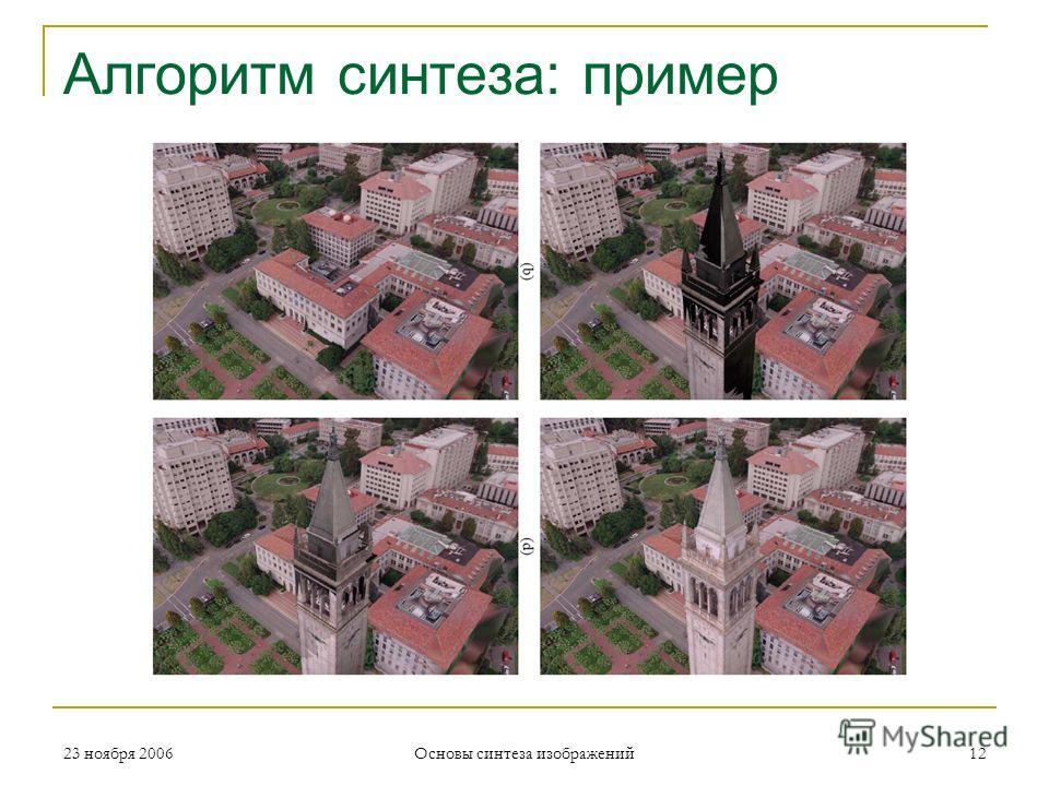 Алгоритм синтеза: пример 23 ноября 2006 Основы синтеза изображений 12