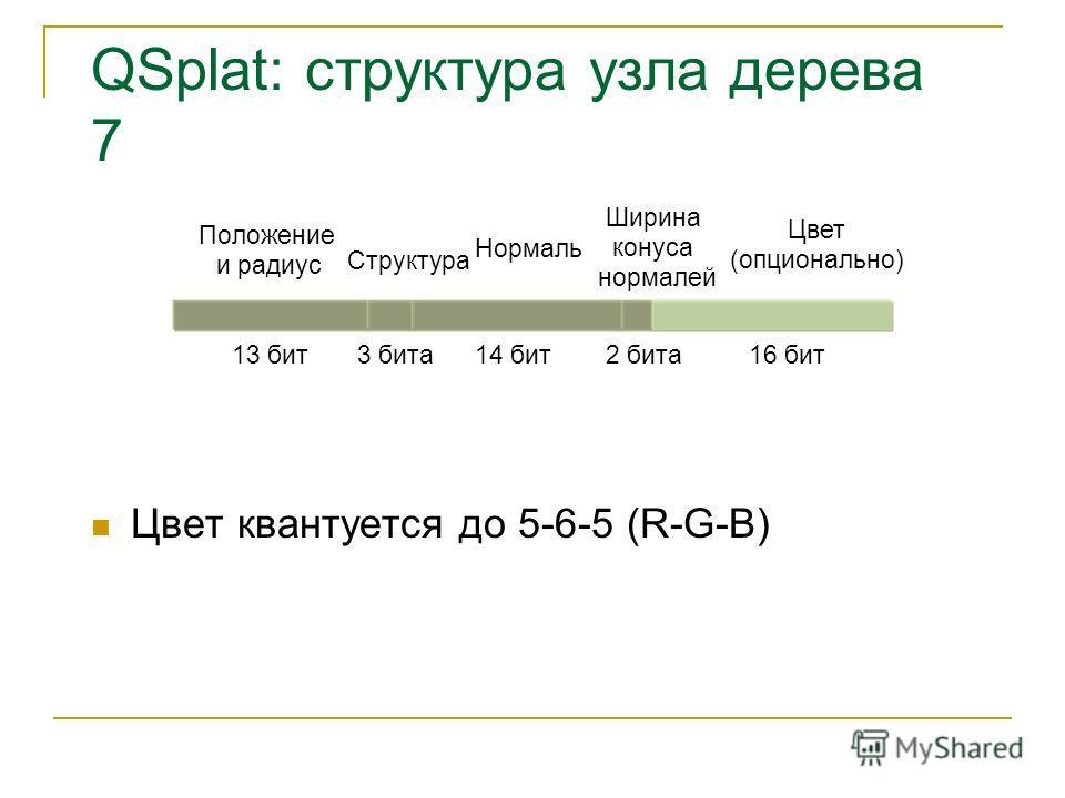 QSplat: структура узла дерева 7 Цвет квантуется до 5-6-5 (R-G-B) Положение и радиус Структура Нормаль Цвет (опционально) 13 бит3 бита14 бит2 бита16 бит Ширина конуса нормалей