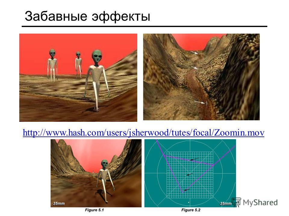 Забавные эффекты http://www.hash.com/users/jsherwood/tutes/focal/Zoomin.mov