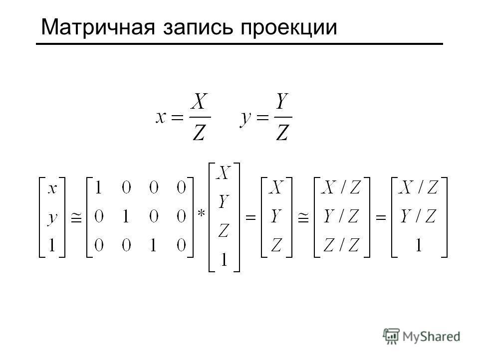Матричная запись проекции