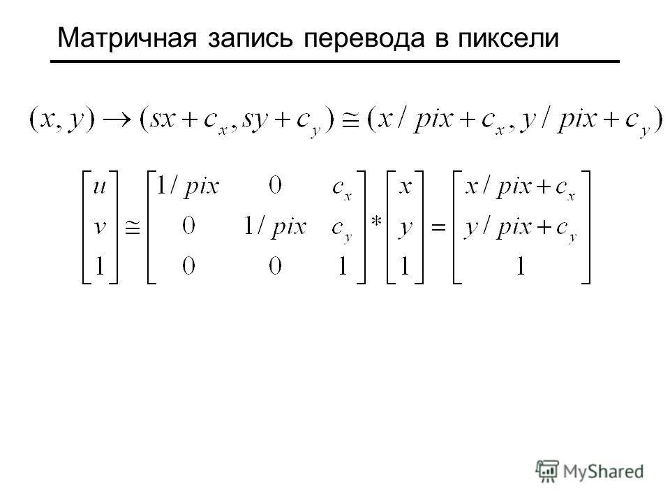Матричная запись перевода в пиксели