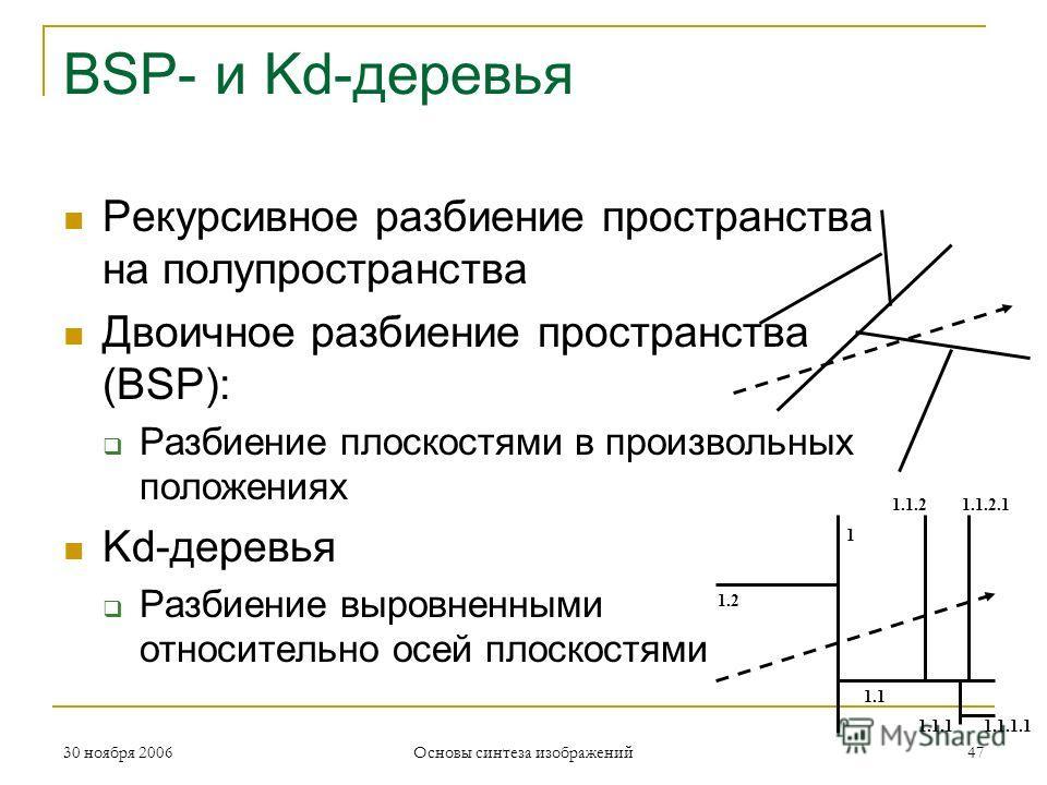 BSP- и Kd-деревья Рекурсивное разбиение пространства на полупространства Двоичное разбиение пространства (BSP): Разбиение плоскостями в произвольных положениях Kd-деревья Разбиение выровненными относительно осей плоскостями 1 1.1 1.1.1 1.2 1.1.21.1.2