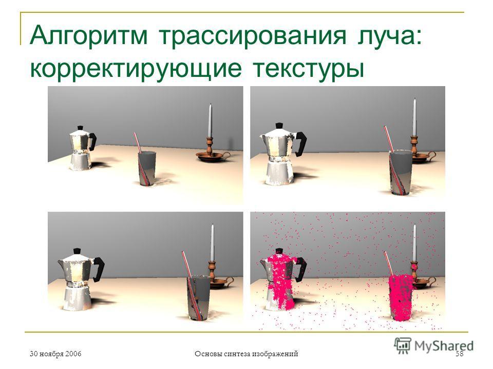 Алгоритм трассирования луча: корректирующие текстуры 30 ноября 2006 Основы синтеза изображений 58