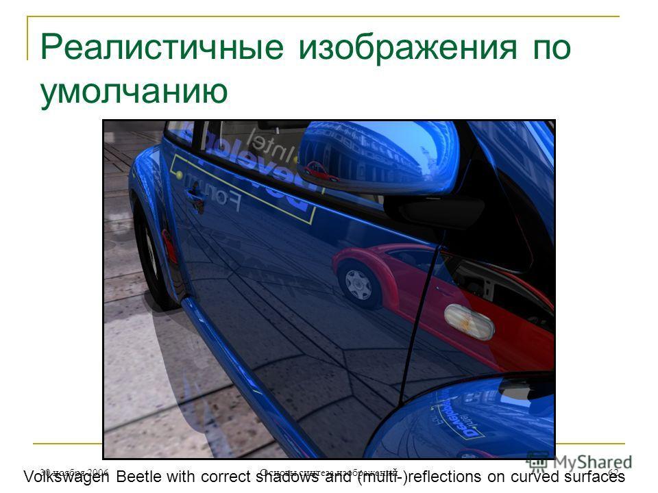 Реалистичные изображения по умолчанию Volkswagen Beetle with correct shadows and (multi-)reflections on curved surfaces 30 ноября 200662 Основы синтеза изображений