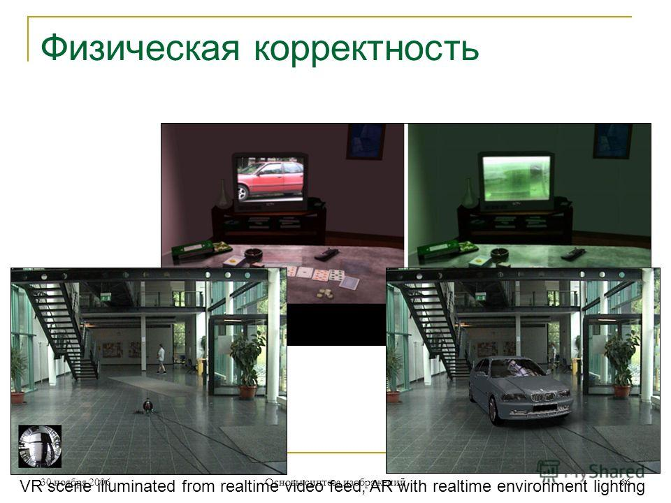 Физическая корректность VR scene illuminated from realtime video feed, AR with realtime environment lighting 30 ноября 200666 Основы синтеза изображений