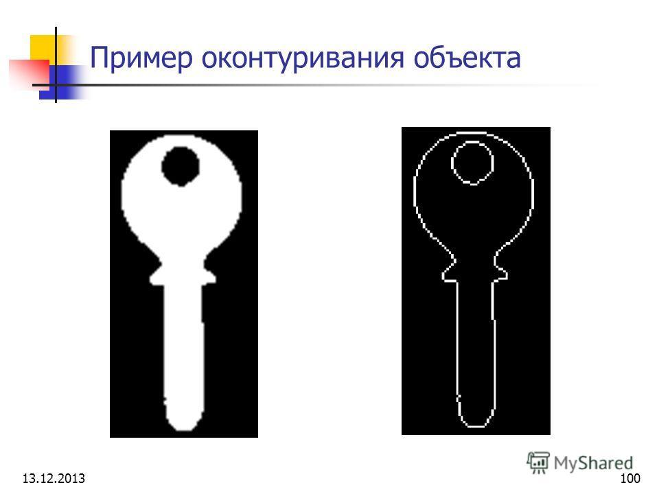 Пример оконтуривания объекта 13.12.2013100