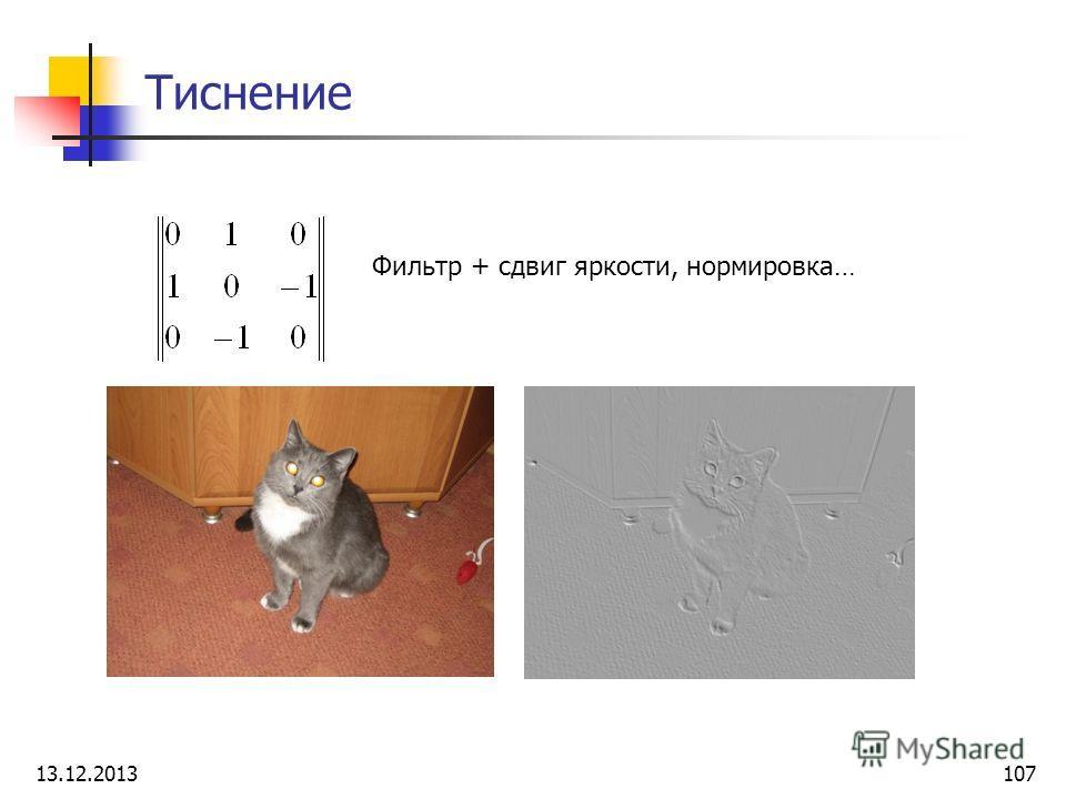 Тиснение Фильтр + сдвиг яркости, нормировка… 13.12.2013107