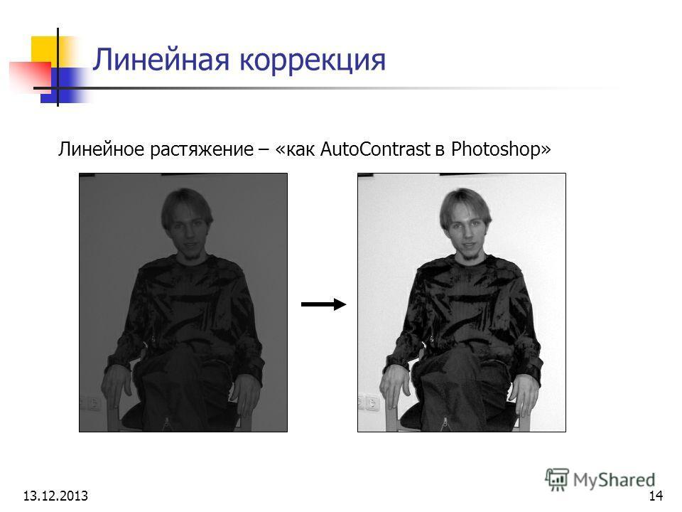 Линейная коррекция Линейное растяжение – «как AutoContrast в Photoshop» 13.12.201314