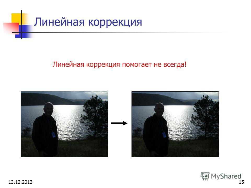 Линейная коррекция Линейная коррекция помогает не всегда! 13.12.201315