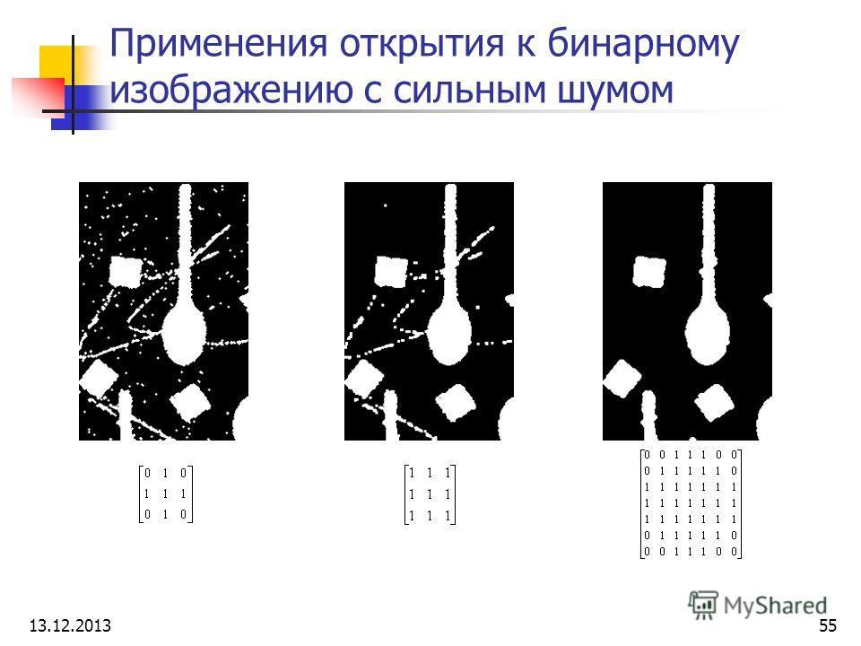 Применения открытия к бинарному изображению с сильным шумом 13.12.201355