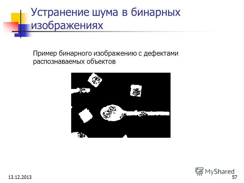 Устранение шума в бинарных изображениях Пример бинарного изображению с дефектами распознаваемых объектов 13.12.201357