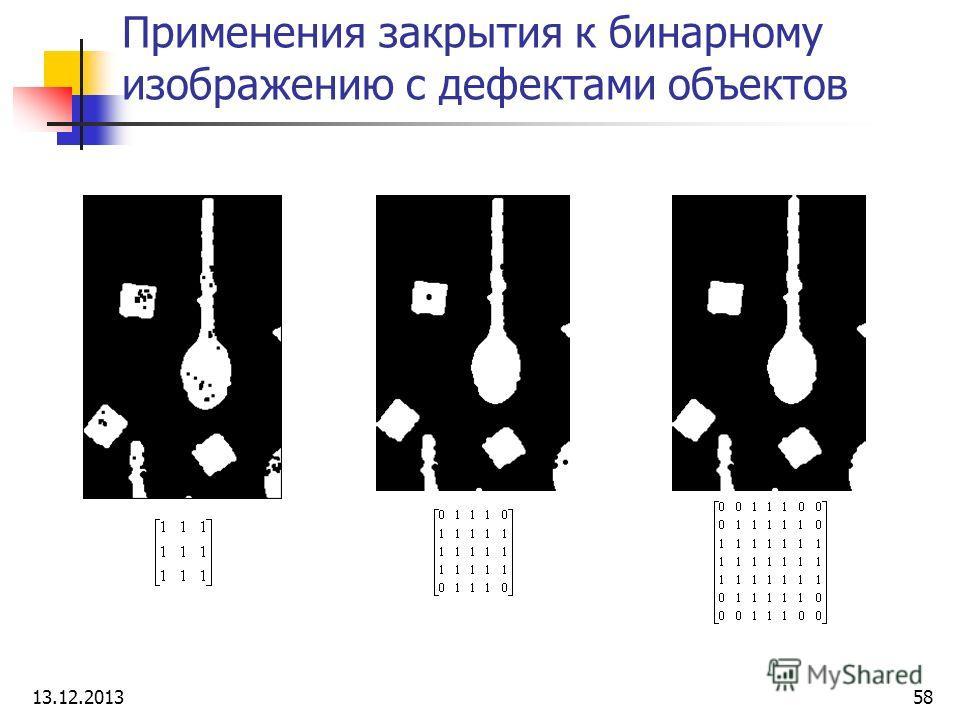 Применения закрытия к бинарному изображению с дефектами объектов 13.12.201358