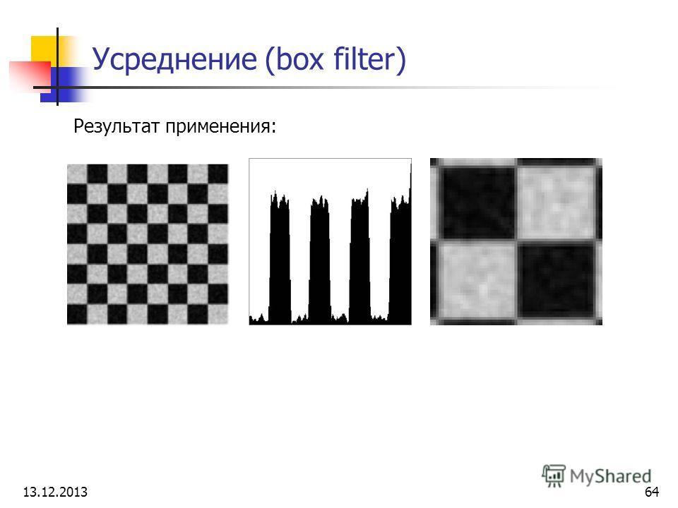 Усреднение (box filter) Результат применения: 13.12.201364