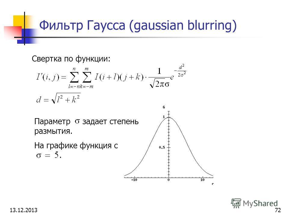 Фильтр Гаусса (gaussian blurring) Свертка по функции: Параметр задает степень размытия. На графике функция с. 13.12.201372