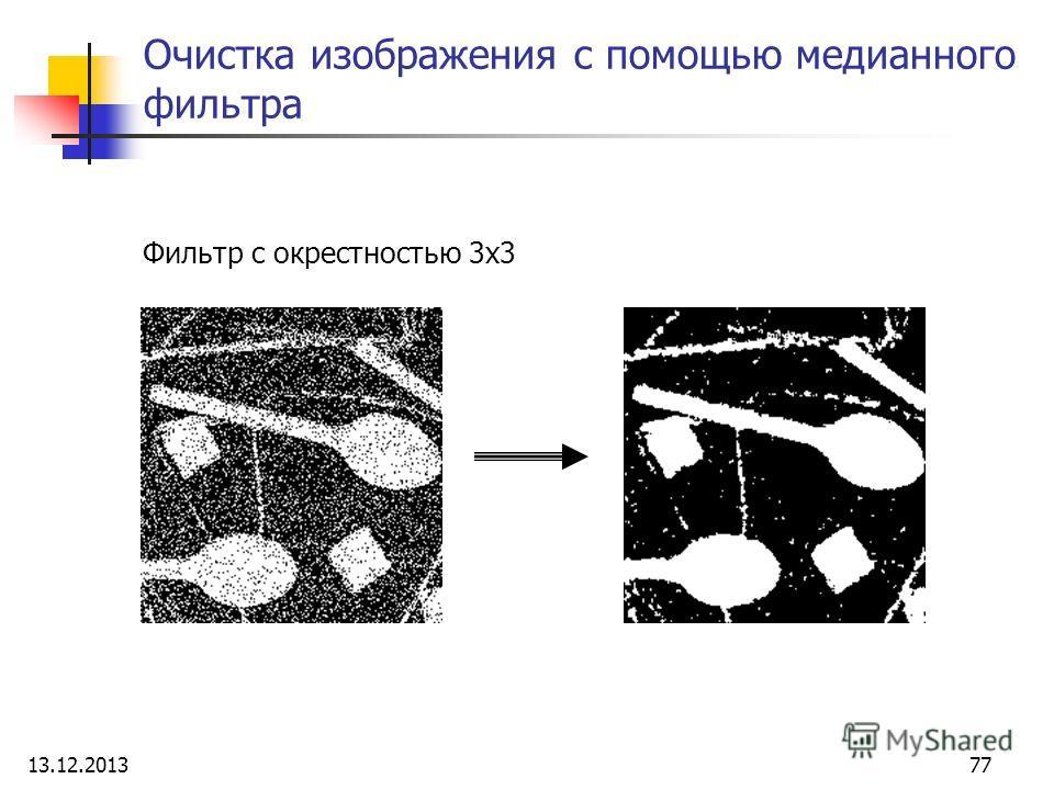 Очистка изображения с помощью медианного фильтра Фильтр с окрестностью 3x3 13.12.201377