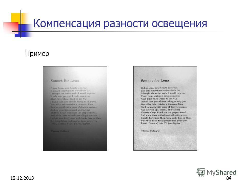 Компенсация разности освещения Пример 13.12.201384