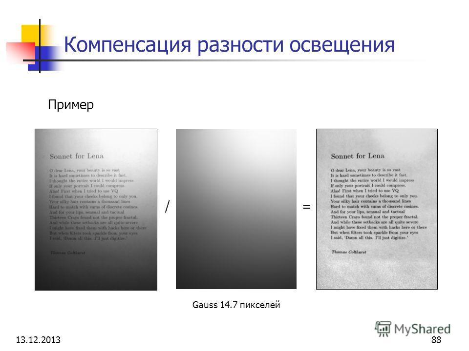 Компенсация разности освещения Пример /= Gauss 14.7 пикселей 13.12.201388