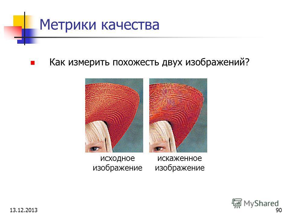 Метрики качества Как измерить похожесть двух изображений? исходное изображение искаженное изображение 13.12.201390