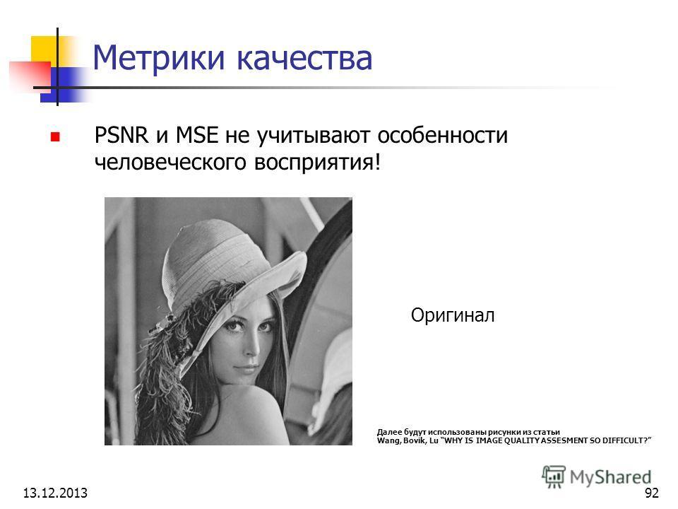 Метрики качества PSNR и MSE не учитывают особенности человеческого восприятия! Оригинал Далее будут использованы рисунки из статьи Wang, Bovik, Lu WHY IS IMAGE QUALITY ASSESMENT SO DIFFICULT? 13.12.201392