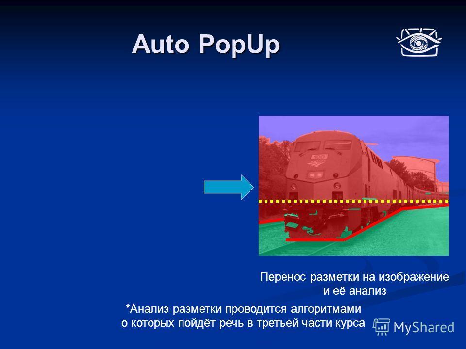 Auto PopUp Множество маркеров областей Перенос разметки на изображение и её анализ *Анализ разметки проводится алгоритмами о которых пойдёт речь в третьей части курса