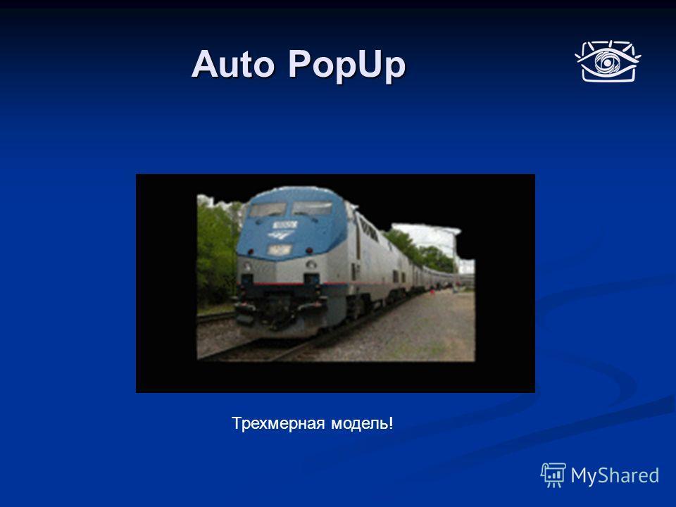 Auto PopUp Трехмерная модель!