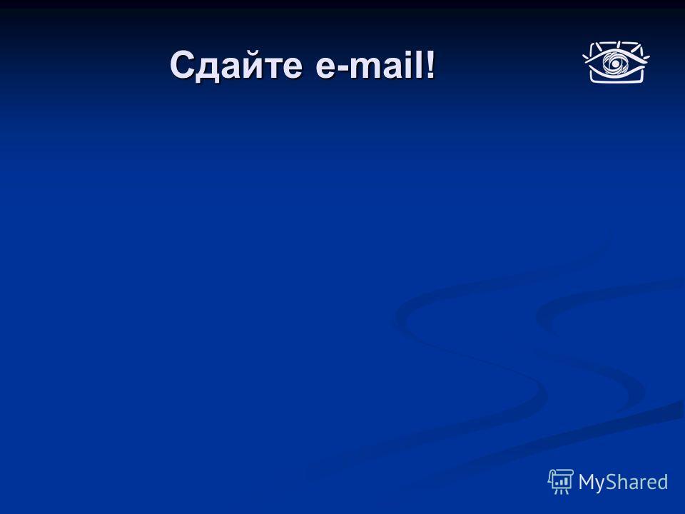 Сдайте e-mail!