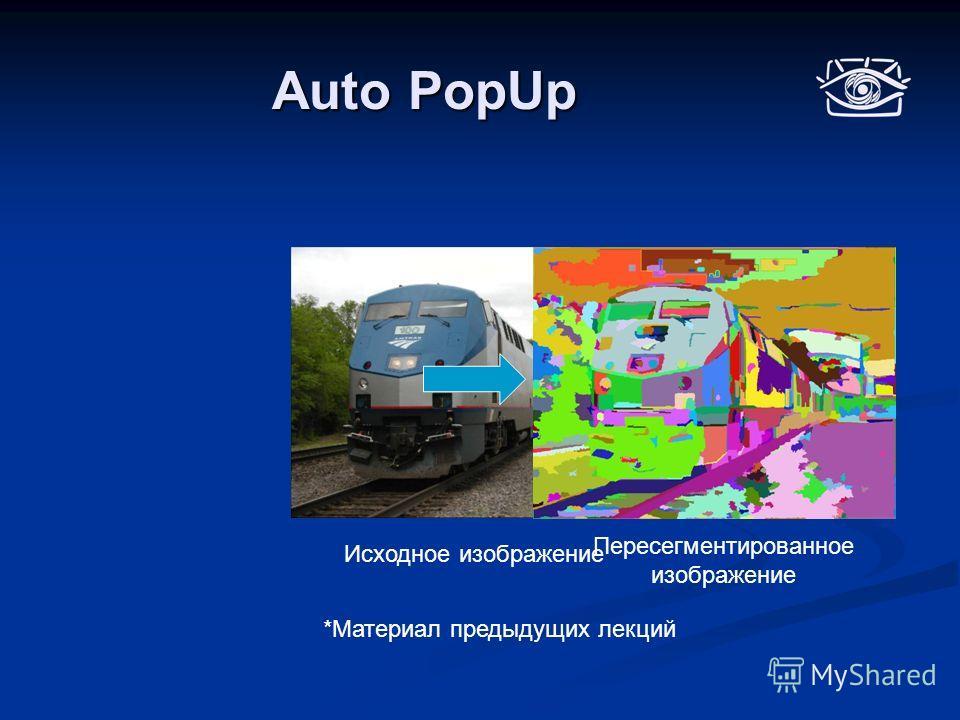 Auto PopUp Исходное изображение Пересегментированное изображение *Материал предыдущих лекций