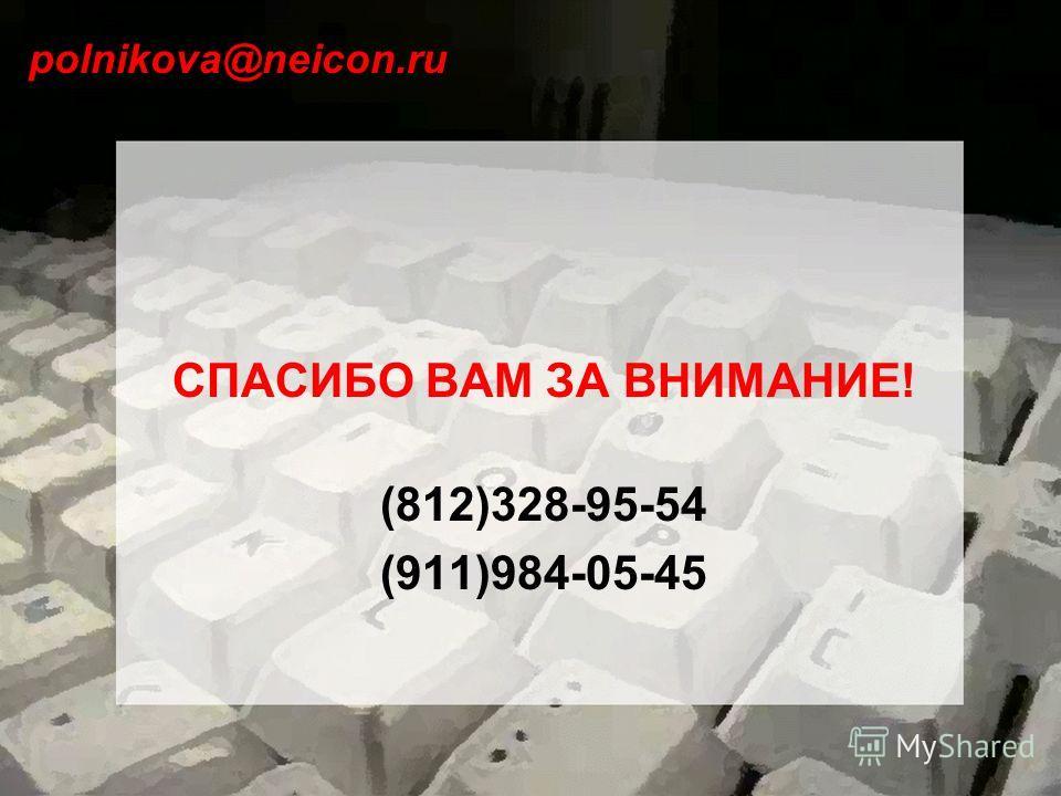 polnikova@neicon.ru СПАСИБО ВАМ ЗА ВНИМАНИЕ! (812)328-95-54 (911)984-05-45