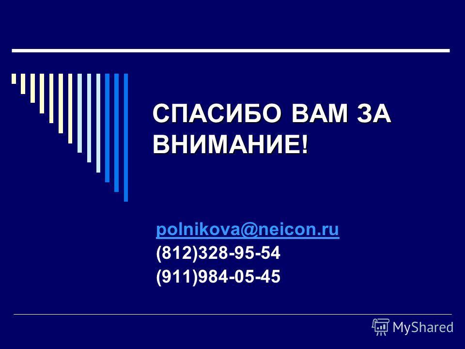 СПАСИБО ВАМ ЗА ВНИМАНИЕ! polnikova@neicon.ru (812)328-95-54 (911)984-05-45