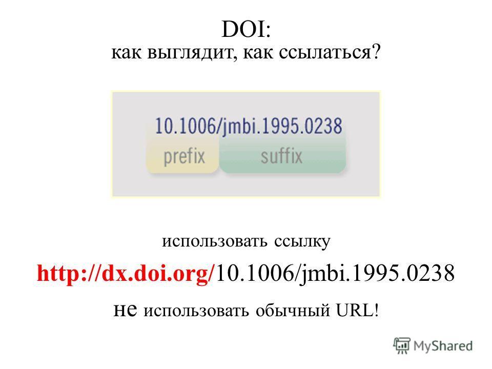 использовать ссылку http://dx.doi.org/10.1006/jmbi.1995.0238 не использовать обычный URL! DOI: как выглядит, как ссылаться?