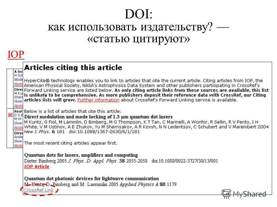 DOI: как использовать издательству? «статью цитируют» IOP