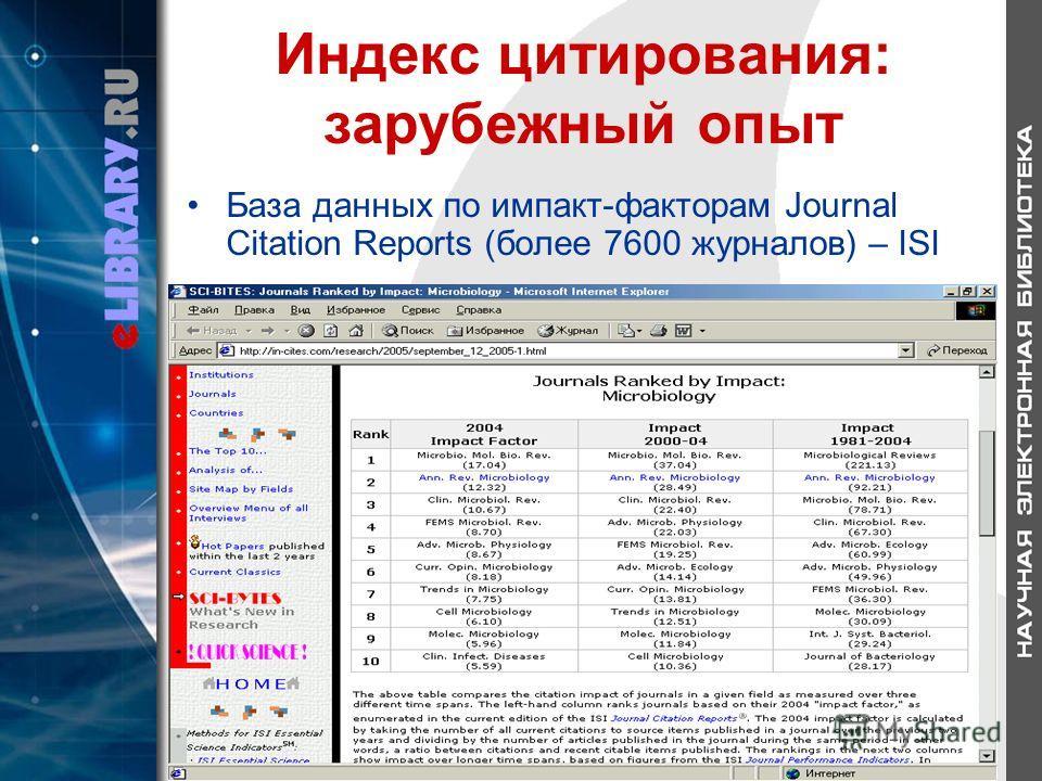 Индекс цитирования: зарубежный опыт База данных по импакт-факторам Journal Citation Reports (более 7600 журналов) – ISI